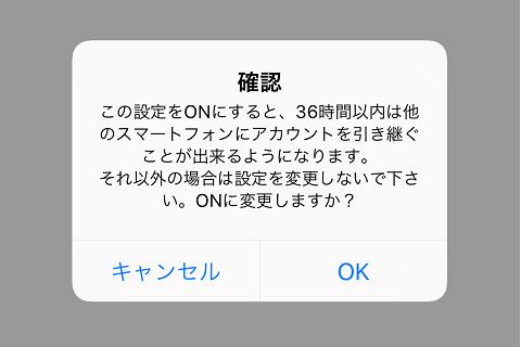 LINEの引き継ぎをiPhone同士で行うときの注意